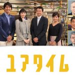 【2%台】フジテレビの夜のニュース番組「ユアタイム」の視聴率が凄まじいことに!