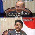 【一転窮地に】北方領土、プーチン大統領がロシアの主権下のままで日本の投資を求める「共同経済活動」を安倍総理に提案