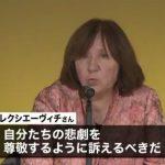 【言わないでぇ~】福島を訪問したノーベル文学賞作家さん「日本社会には抵抗の文化がないよね」「国にやられちゃってるよね」