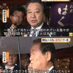【剛腕復活?】自由党・小沢代表と民進・野田幹事長が連夜の会談。野党で協力して安倍政権打倒を目指す方針