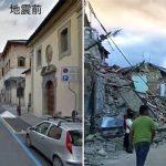 【あるべき国の姿】イタリア政府が地震被害の建物(家屋・別荘・農家の小屋など)を全額補償へ!