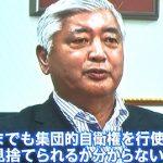 【奴隷根性】自民・中谷元・元防衛相「日本人はもっと米国に感謝しなければならない」