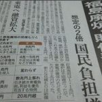 【原発は高すぎる】何故か国民負担の東電原発事故の廃炉・賠償費用が20兆円に(これまで11兆円と試算)!