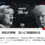 【緊迫】米大統領選、トランプ氏優位の報道で円買いが進み、株が急降下!