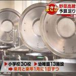 【ショッキング】野菜高騰で給食作れず。三重県鈴鹿市