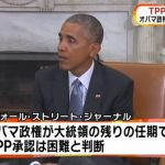 【TPP完全終了】オバマ大統領がTPP承認を断念!日本だけ審議しても国会費用(1日3億円)の無駄!