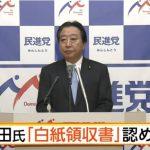 【辞めろ】「俺は辞めん」民進党・野田幹事長が「白紙領収書」の受け取り認める。