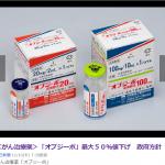 【内政干渉】米政府が「日本政府の薬価引き下げ計画」の見直しを要求!