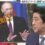 【マスゴミ】日露首脳会談後の安倍総理TV出演に疑問の声「国会で説明しろ」「テレビはアベの言う事垂れ流すな」