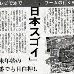 【行けっ!】東京新聞が「日本スゴイ」ブームを「自信のなさの裏返し」と一刀両断!