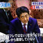 【理解不能】安倍晋三さんの発言「やっと『デフレではない』状況つくり出したが、まだデフレから脱却していない」
