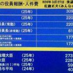 【国民激怒】NHKが家にテレビが「ある」「ない」を国民に申告させる気らしい。⇒ネット「何様?」「テレビ捨てよ」「NHK解体を!」