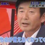 【復活】石田純一さんがバイキングで都知事選に言及「集団的自衛権や原発再稼働には反対している人の方が多い。その声をくみ上げたいから立候補した」
