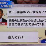 【安倍総理が真珠湾へ!】ネットは賛否両論「パフォーマンス」「歴史的偉業」