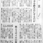 【読売社説】カジノ法案審議「人の不幸を踏み台にするのか」⇒審議2日で「強行採決」!