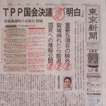 TPP国会決議違反「明白」:東京新聞の紙面がカッコいいと話題に!