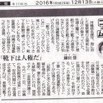 【酷すぎる】沖縄県警が「靴下」の差し入れを認めず!基地反対運動で逮捕・勾留されている人たちに