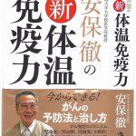 【訃報】免疫学の巨人・安保徹氏が12月6日に亡くなっていたことが判明!