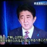 【世界では大きく報道されてた】日本の難民対応を世界が軽蔑!安倍総理の国連での発言と「妊娠している難民はお断り」という非道っぷり