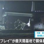 【欠陥機】昨日、別のオスプレイが胴体着陸していたことが判明!1日で2機に異常が発生!