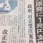 安倍政権がイギリスの原発に1兆円(税金)支援へ!ネットは「さすがに意味不明」「貧しい日本国民を救え!」の声