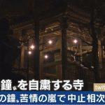 【煩悩】クレームで「除夜の鐘」を中止するお寺がけっこうあるらしい。