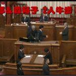 【全日本が泣いた】自由党・山本太郎代表&森ゆうこ議員がTPP採決で牛歩戦術!⇒ネットでは「日本の良心」「感動した!」の声多数