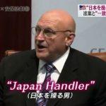 【注目】ジャパンハンドラーのアーミテージ氏が米国で失脚か?トランプ政権では構想外の模様