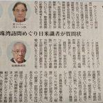 真珠湾訪問でオリバー・ストーン監督らが安倍総理に公開質問状「中国や朝鮮半島にも『慰霊』に行く予定があるか」