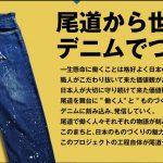 【驚き】2万2千円の新品ジーンズを漁師が1年はくと、4万2千円で売れる中古ジーンズに!