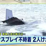 【う〇ち】テレビ朝日が琉球朝日放送にオスプレイ「墜落」を「不時着」に言い換えるよう圧力!