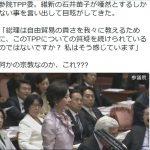 【気色悪っ】維新・石井苗子議員(元女優)「総理は自由貿易の貴さを我々に教えるために、TPPについての質疑を続けられているのでは? 私はそう感じています」