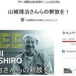 【緊急拡散!】沖縄の良心「山城博治さんらの釈放を!」の署名が始まる!瞬く間に5000人突破!年明けに提出