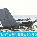 日本のテレビが「不時着」「着水」と言ってたオスプレイ事故、最も重大な「クラスA」に当たると米海軍安全センターが認定。