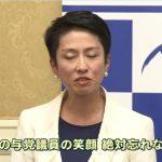 【最悪最低】年金カット法&カジノ法が民進党の裏切りで可決・成立!民進・野田幹事長は対応を謝罪