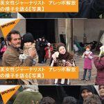 「アレッポ(シリア)即時停戦を」のG7首脳声明から日本だけが外れる!英ジャーナリスト「アレッポは解放された」