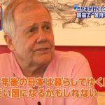【日本ヤバイ】伝説の投資家ジム・ロジャース氏が日本を心配「私が10歳の日本人なら、ただちにこの国を去る」