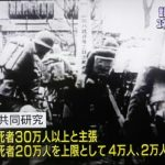 【BUZZAP砲】安倍総理が立ち上げた「日中歴史共同研究」が南京大虐殺を正式に認めています。