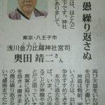 【神社もいろいろ】「神道は戦前、国策に協力というよりは、共犯者になり戦争をすすめてきました」by八王子の宮司さん