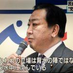 【答えは・・】野田幹事長「民進党は水中に沈んでいる」+毎日新聞調査「野党協力で逆転58区」=?