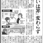 【共謀罪に警鐘!】東京新聞「何度も書いていますが非常に問題点の多い法案。チェックしていきます」みずほ議員「共謀罪なんて、何と凶暴な内閣」