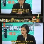【やれんのか?】民進党が「脱原発法案」を作りたいとのこと。ネット「台湾行って勉強してこい」