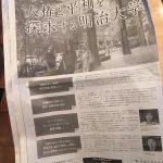 【素敵】明治大学が「人権と平和を探求する明治大学」の新聞広告!「軍事利用を目的とする研究の禁止」も明記!