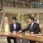 「報ステ」のゲストに竹中平蔵氏⇒ネット「『あの人は今!?』か」「昨日は三浦瑠麗だった」