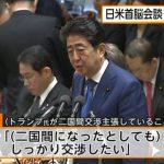 日米が2国間貿易交渉へ!安倍総理「(日本が)一方的に譲歩することにはならない。」