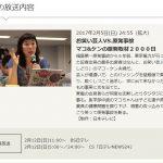 「NNNドキュメント」がお笑い芸人・おしどりマコ&ケンを特集!(東電記者会見の最多出席者)2月5日(日)24:55~