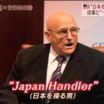 【東京新聞】トランプ大統領で安倍政権のアーミテージ報告書「完コピ」路線はどうなる?(原発推進・秘密保護法・武器輸出・安保法・TPP・日韓合意など)