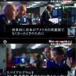 【衝撃】オリバー・ストーン監督インタビュー「アメリカはスパイプログラムを日本のダム、駅、病院、原発、銀行などに組み込んだ」