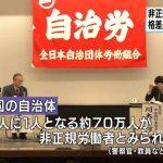 【暮らせない】地方自治体の職員は3人に1人が非正規、時給988円、月収17万円、年収200万円。