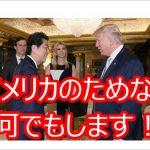 【意味不明】安倍総理がトランプ大統領の「米国第一主義」を尊重しつつ、自由貿易をオススメするとのこと。